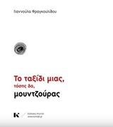 ΤΟ ΤΑΞΙΔΙ ΜΙΑΣ, ΤΟΣΗΣ ΔΑ, ΜΟΥΝΤΖΟΥΡΑΣ