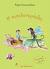 CD Η ΠΙΠΙΛΟΝΕΡΑΙΔΑ 1Η ΕΚΔΟΣΗ