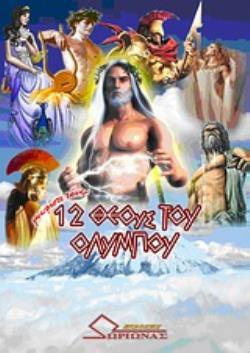 ΓΝΩΡΙΣΤΕ ΤΟΥΣ 12 ΘΕΟΥΣ ΤΟΥ ΟΛΥΜΠΟΥ