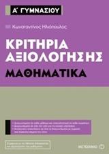 ΚΡΙΤΗΡΙΑ ΑΞΙΟΛΟΓΗΣΗΣ Α΄ ΓΥΜΝΑΣΙΟΥ: ΜΑΘΗΜΑΤΙΚΑ