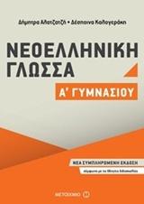 ΝΕΟΕΛΛΗΝΙΚΗ ΓΛΩΣΣΑ Α΄ ΓΥΜΝΑΣΙΟΥ