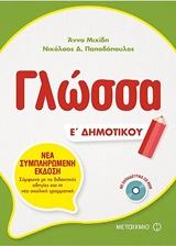 ΓΛΩΣΣΑ Ε' ΔΗΜΟΤΙΚΟΥ (+ CD-ROM)