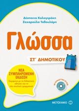 ΓΛΩΣΣΑ ΣΤ' ΔΗΜΟΤΙΚΟΥ (+CD-ROM)