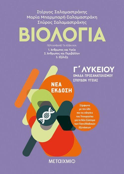 Βιολογία Β΄ Λυκείου Γενικής Παιδείας (Σαλαμαστράκης) 2020