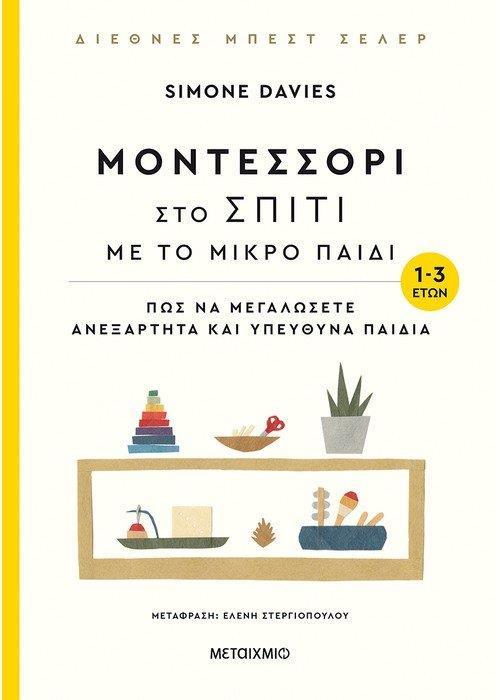 ΜΟΝΤΕΣΣΟΡΙ ΣΤΟ ΣΠΙΤΙ ΜΕ ΤΟ ΜΙΚΡΟ ΠΑΙΔΙ 1-3