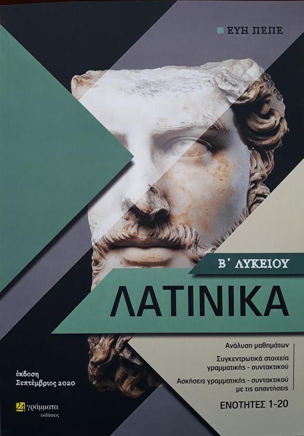ΛΑΤΙΝΙΚΑ Β΄ΛΥΚΕΙΟΥ