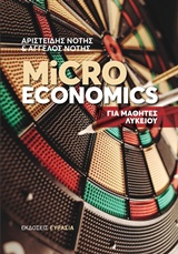 MICROECONOMICS ΓΙΑ ΜΑΘΗΤΕΣ ΛΥΚΕΙΟΥ 2018