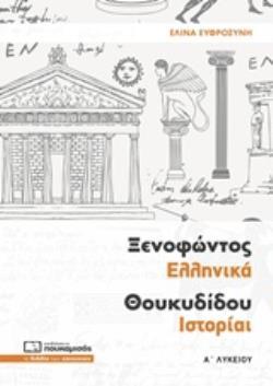 ΞΕΝΟΦΩΝΤΟΣ ΕΛΛΗΝΙΚΑ ΘΟΥΚΥΔΙΔΟΥ ΙΣΤΟΡΙΑΙ Α΄ ΛΥΚΕΙΟΥ