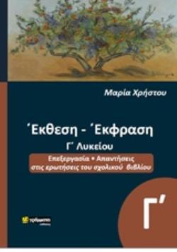 ΕΚΘΕΣΗ ΕΚΦΡΑΣΗ, Γ΄ΛΥΚΕΙΟΥ