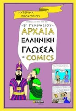 ΑΡΧΑΙΑ ΕΛΛΗΝΙΚΗ ΓΛΩΣΣΑ ΣΕ COMICS Β ΓΥΜΝΑΣΙΟΥ