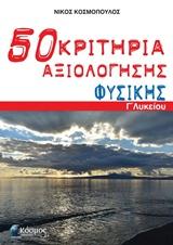 ΠΕΝΗΝΤΑ (50) ΚΡΙΤΗΡΙΑ ΑΞΙΟΛΟΓΗΣΗΣ ΦΥΣΙΚΗΣ Γ΄ ΛΥΚΕΙΟΥ