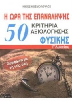 50 ΚΡΙΤΗΡΙΑ ΑΞΙΟΛΟΓΗΣΗΣ ΦΥΣΙΚΗΣ Γ ΛΥΚΕΙΟΥ Η ΩΡΑ ΤΗΣ ΕΠΑΝΑΛΗΨΗΣ