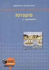 ΙΣΤΟΡΙΑ Γ΄ ΓΥΜΝΑΣΙΟΥ