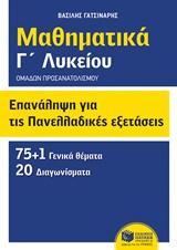 ΜΑΘΗΜΑΤΙΚΑ Γ΄ΛΥΚΕΙΟΥ: ΕΠΑΝΑΛΗΨΗ ΓΙΑ ΤΙΣ ΠΑΝΕΛΛΑΔΙΚΕΣ ΕΞΕΤΑΣΕΙΣ ΟΜΑΔΩΝ ΠΡΟΣΑΝΑΤΟΛΙΣΜΟΥ: 75+1 ΓΕΝΙΚΑ ΘΕΜΑΤΑ, 20 ΔΙΑΓΩΝΙΣΜΑΤΑ