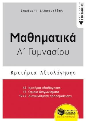 ΜΑΘΗΜΑΤΙΚΑ Α΄ ΓΥΜΝΑΣΙΟΥ- ΚΡΙΤΗΡΙΑ ΑΞΙΟΛΟΓΗΣΗΣ