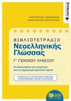 Βιβλιοτετράδιο Νεοελληνικής Γλώσσας Γ΄ Γενικού Λυκείου