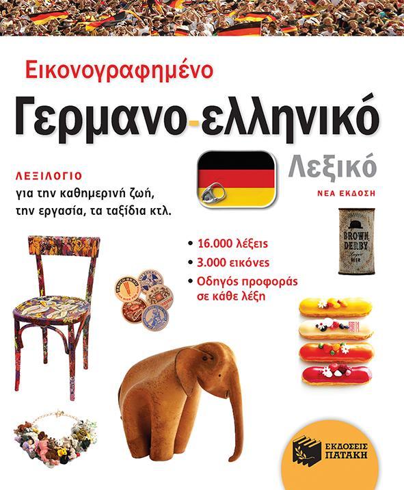 Εικονογραφημένο γερμανο-ελληνικό λεξικό (νέα έκδοση)