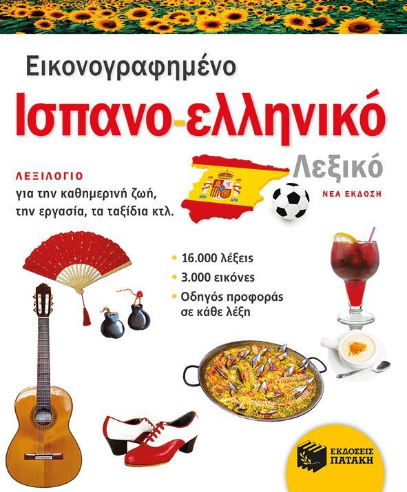 Εικονογραφημένο ισπανο-ελληνικό λεξικό (νέα έκδοση)