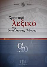 ΧΡΗΣΤΙΚΟ ΛΕΞΙΚΟ ΤΗΣ ΝΕΟΕΛΛΗΝΙΚΗΣ ΓΛΩΣΣΑΣ
