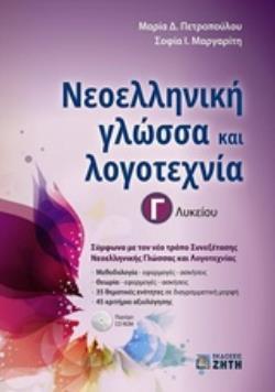 ΝΕΟΕΛΛΗΝΙΚΗ ΓΛΩΣΣΑ & ΛΟΓΟΤΕΧΝΙΑ Γ ΛΥΚΕΙΟΥ (ΠΕΤΡΟΠΟΥΛΟΥ)