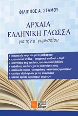 ΑΡΧΑΙΑ ΕΛΛΗΝΙΚΗ ΓΛΩΣΣΑ Α΄ ΓΥΜΝΑΣΙΟΥ