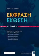 ΕΚΦΡΑΣΗ - ΕΚΘΕΣΗ Α΄ΛΥΚΕΙΟΥ