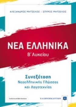 ΝΕΑ ΕΛΛΗΝΙΚΑ Β΄ ΛΥΚΕΙΟΥ (ΜΗΤΣΕΛΟΣ) Συνεξέταση Νεοελληνικής Γλώσσας και Λογοτεχνίας