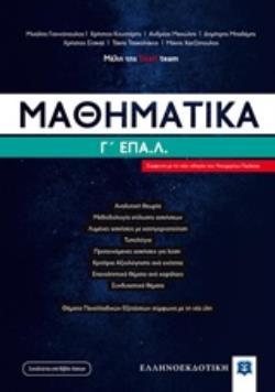 ΜΑΘΗΜΑΤΙΚΑ Γ΄ ΕΠΑΛ (LISARI TEAM)
