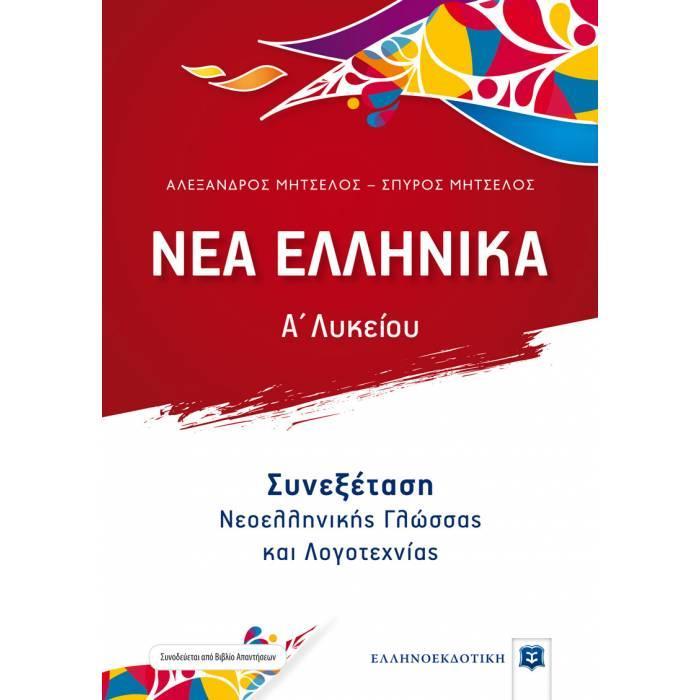 ΝΕΑ ΕΛΛΗΝΙΚΑ - Α' Λυκείου - Συνεξέταση Νεοελληνικής Γλώσσας και Λογοτεχνίας (ΜΗΤΣΕΛΟΣ)