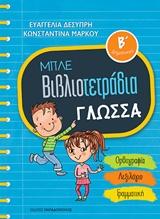 Μπλε βιβλιοτετράδια: Γλώσσα Β' δημοτικού
