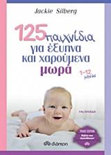 TRADE EDITION 125 ΠΑΙΧΝΙΔΙΑ ΓΙΑ ΕΞΥΠΝΑ ΚΑΙ ΧΑΡΟΥΜΕΝΑ ΜΩΡΑ 1-12 ΜΗΝΩΝ