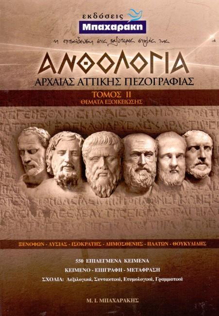 ΑΝΘΟΛΟΓΙΑ ΑΡΧΑΙΑΣ ΑΤΤΙΚΗΣ ΠΕΖΟΓΡΑΦΙΑΣ Β' ΤΟΜΟΣ