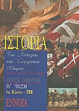 ΙΣΤΟΡΙΑ ΤΟΥ ΝΕΟΤΕΡΟΥ ΚΑΙ ΣΥΓΧΡΟΝΟΥ ΚΟΣΜΟΥ Β΄ ΤΑΞΗ ΤΕΕ ΑΠΟ ΤΟ 1453 Μ.Χ. ΕΩΣ ΣΗΜΕΡΑ: 1ΟΣ ΚΥΚΛΟΣ