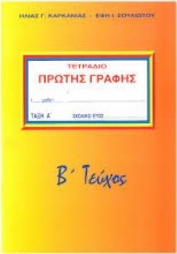 ΤΕΤΡΑΔΙΟ ΠΡΩΤΗΣ ΓΡΑΦΗΣ Β ΤΕΥΧΟΣ